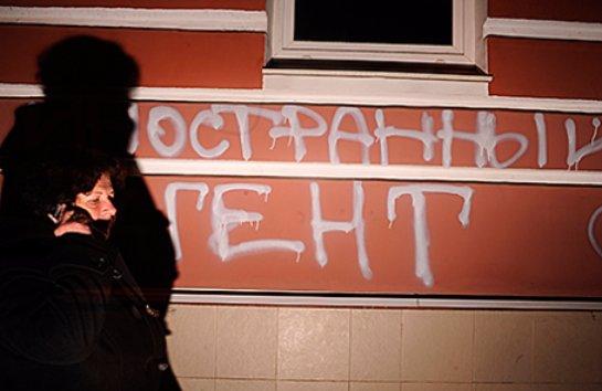 В России появятся граждане — иностранные агенты?