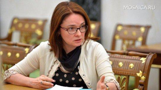 Набиуллина будет возглавлять Банк России еще 5 лет