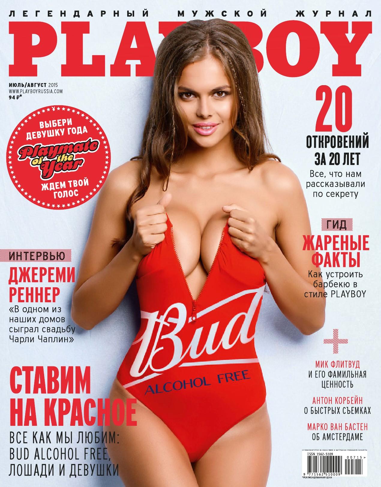 Российская звезда журнала «Playboy» модель Виктория Одинцова собирается в Баку на Формулу 1 – ФОТО