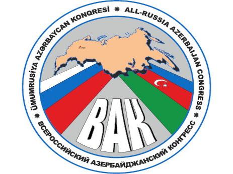 ВАК подал апелляционную жалобу на решение Верховного Суда РФ