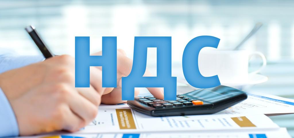 Онлайн-калькультор для расчета НДС в России