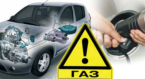 Установка газобаллонного оборудования для автомобилей