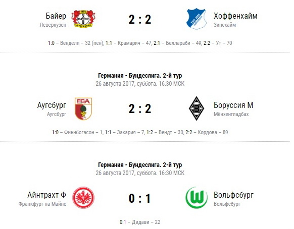 «Бавария» выиграла у «Вердера» благодаря дублю Левандовского за три минуты — ВИДЕО