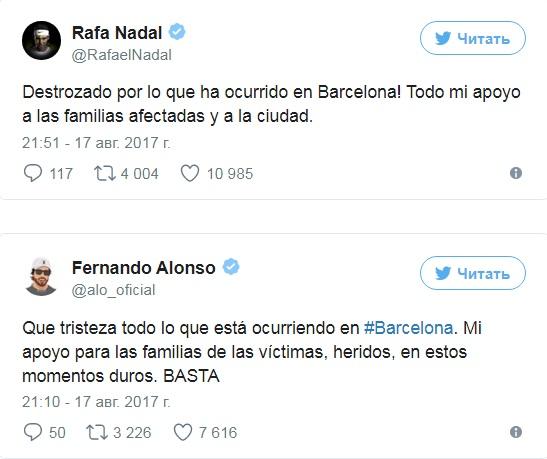 «Мы с вами!» Роналду, Касильяс и Бейл соболезнуют Барселоне