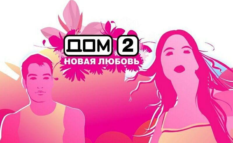 Официальный сайт Дoм-2: свежие эфиры, скандальные сцены и новости проекта