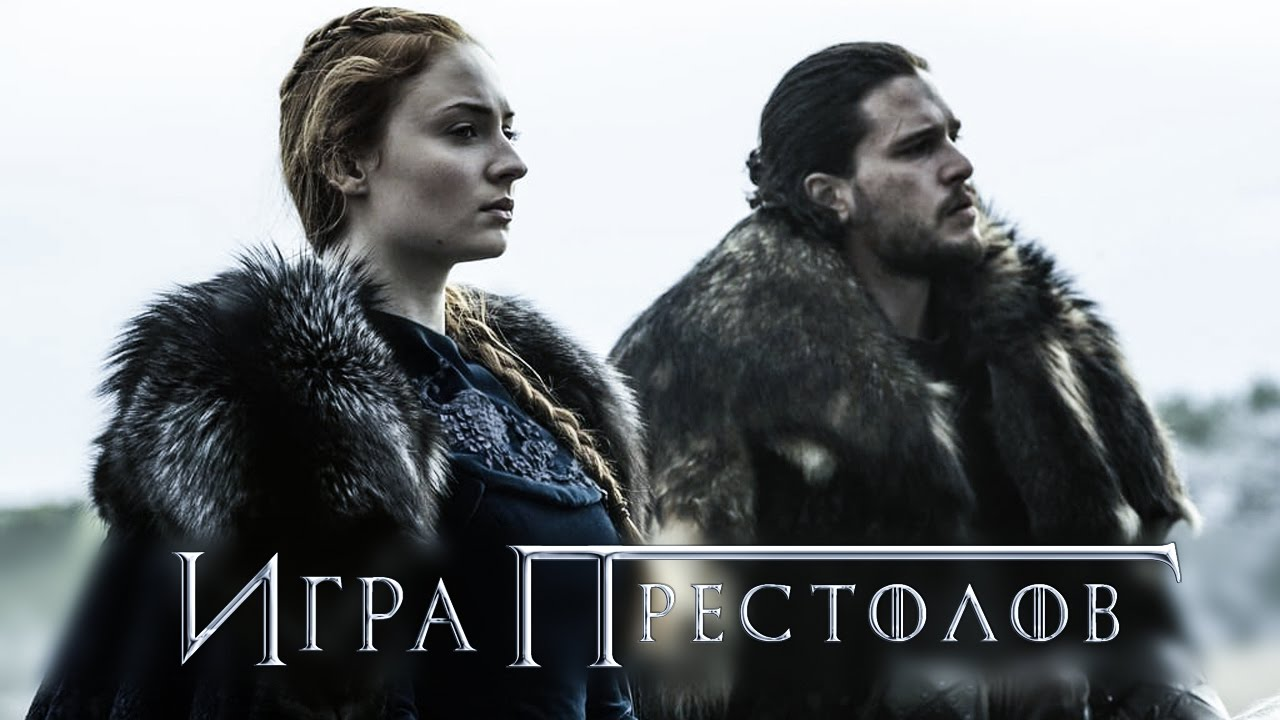 Игра престолов 7 сезон уже в онлайне