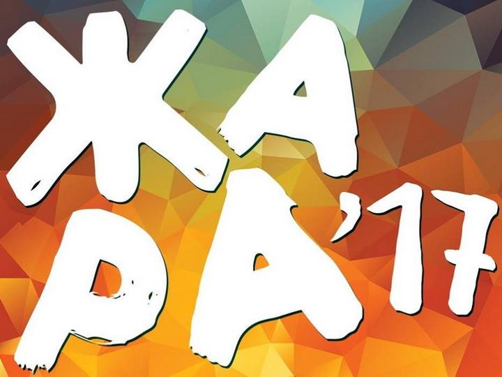 Названы дата и время эфира фестиваля «Жара-2017» на  Первом российском канале