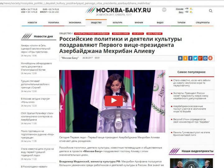 Российские политики и деятели культуры поздравляют Первого вице-президента Азербайджана Мехрибан Алиеву