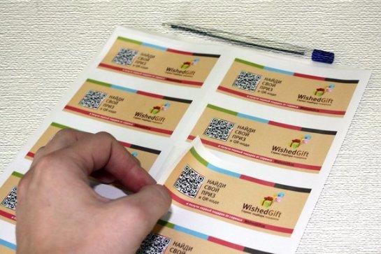 Наклейки на самоклеящейся бумаге – быстро, доступно, качественно