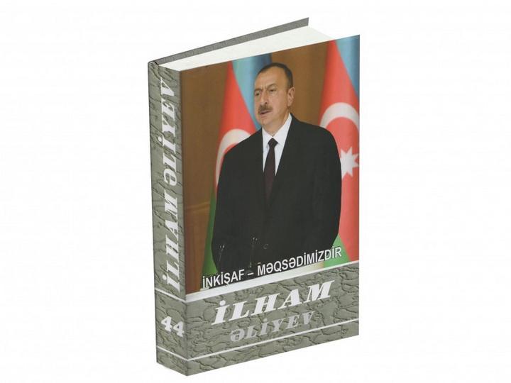 Вышел в свет 44-й том многотомника «Ильхам Алиев. Развитие – наша цель»