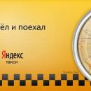 Работа в Яндекс-такси: независимость и высокий доход