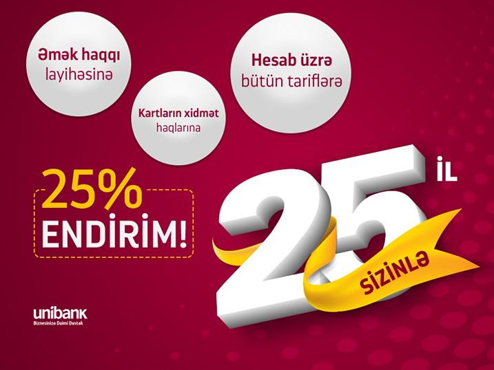 Unibank предоставляет 25% скидку владельцам бизнеса