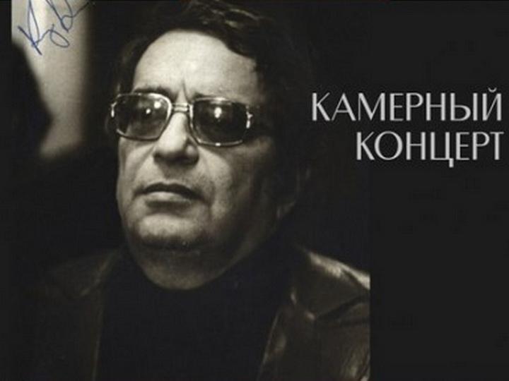 В Московской консерватории состоится концерт, посвященный 100-летию Кара Караева