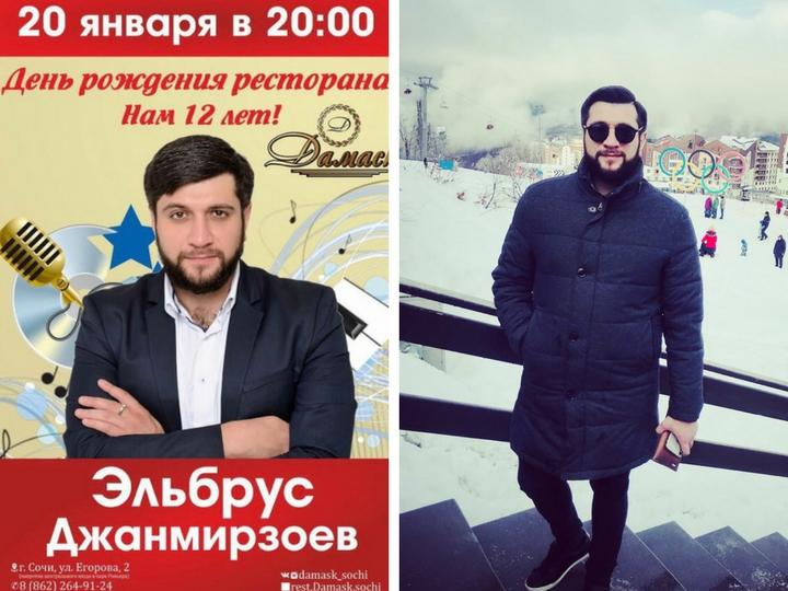 Певец-азербайджанец выступил с концертом в день январской трагедии — ФОТО — ВИДЕО