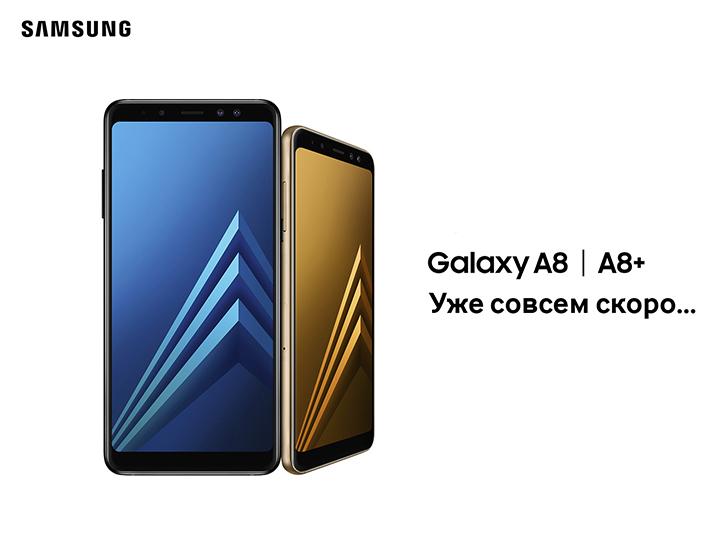 Galaxy A8/A8+ — интересное в деталях