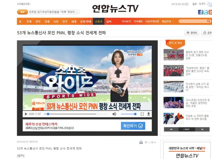 Партнерские агентства направили в Йонхап поздравительные послания в связи с Зимними олимпийскими играми – ФОТО