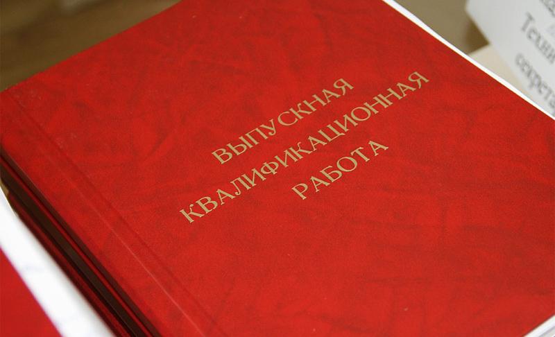 Заказ написания работы ВКР бакалавра