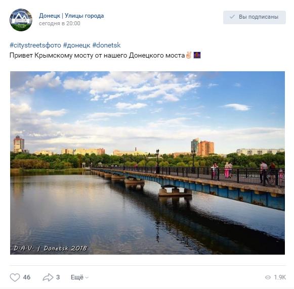 Жители Донбасса сравнили свой мост с Крымским мостом