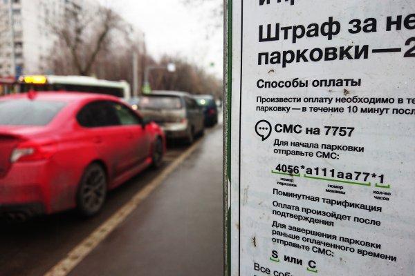 В Москве два раза за сутки происходил сбой в оплате парковки через SMS