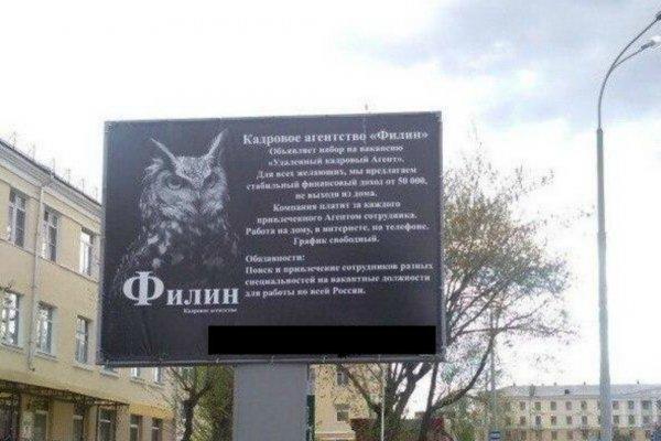 В Екатеринбурге рекламируют работу наркокурьером прямо на улице