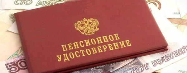 Эксперты заметили положительные тенденции в вопросе повышения пенсий в России