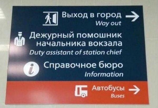 В Ростове возмущаются неграмотной надписью на ЖД-станции