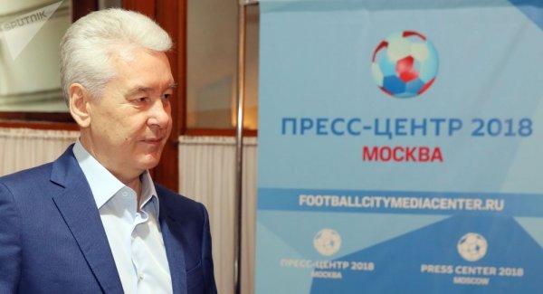 Собянин заявил о необходимости выходного во время ЧМ-2018 для сотрудников московских предприятий
