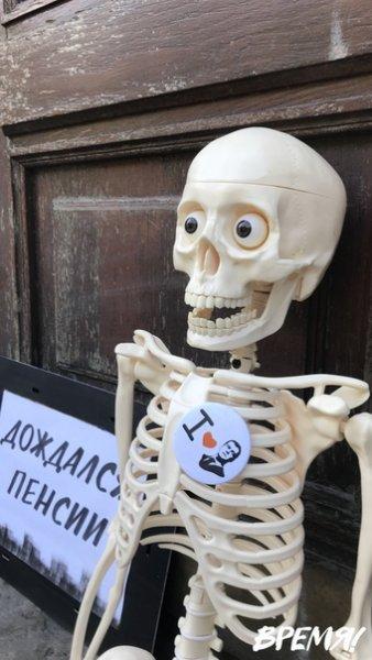 Скелет дожидается пенсии у офиса «Единой России» в Петербурге