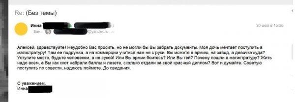 «Не будьте сукой, уступите место»: «Яжемать» ради дочери предложила абитуриенту уйти из вуза