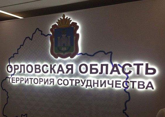 Исаак Калина считает верным решение властей Орловской области о применении  столичных наработок в сфере образования