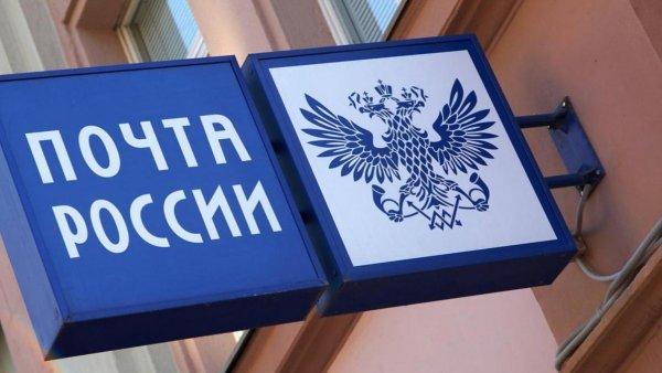 «Почта России» растратила миллионы рублей и опозорилась на всю страну