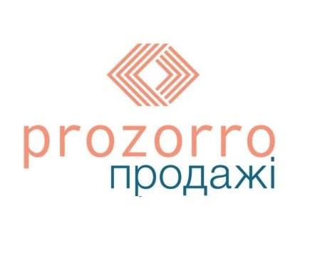 Направление и специфика работы Prozorro