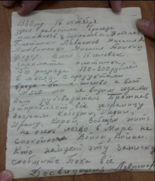 В челябинском роддоме нашли замурованную в стене весточку из СССР