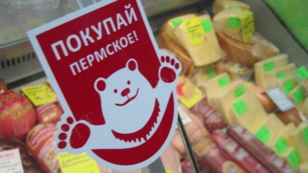 Как в Пермском крае привлекают внимание к местной продукции