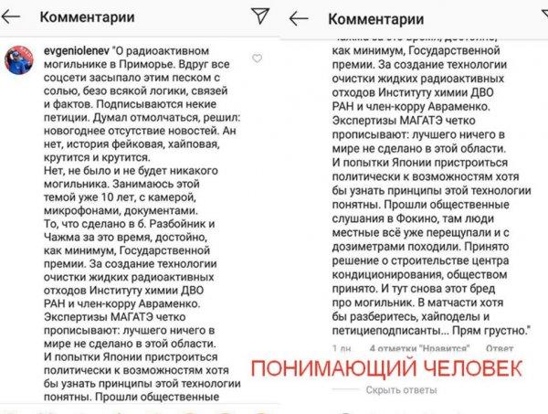 Звон ядерных кастрюль во Владивостоке: Стоит ли идти на митинг? —  Вся правда о местных могильниках