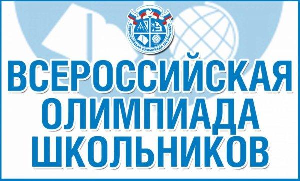 В третий этап ВсОШ пробились 26 тысяч учеников 9-11 классов школ Москвы