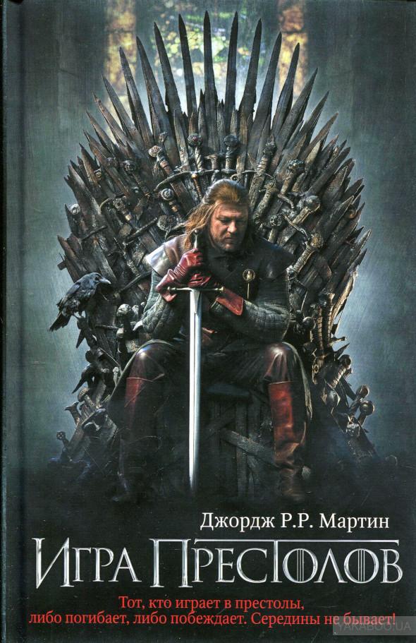 Игра престолов Книга 1