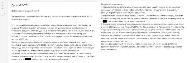 «Козерогам въезд запрещён»: Ворота дачника «подписались» на гороскоп от МТС и не выпустили хозяина