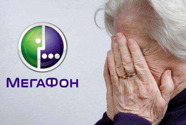 «Обманул 70-летнюю»: Мегафон «разводит» стариков и угрожает судом – история