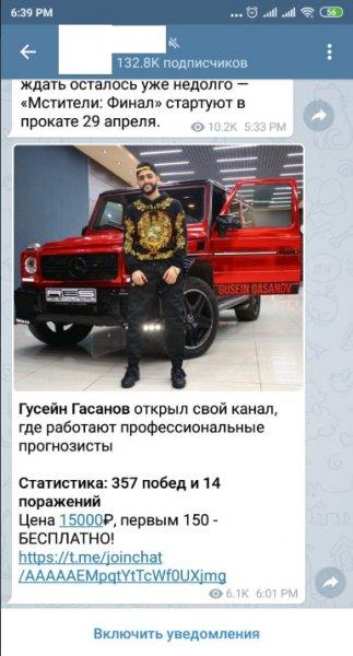 «Халява, приди!»: Гусейн Гасанов может наживаться на подписчиках с помощью ставок на спорт