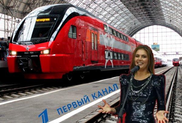 «Скажет халяве – нет!»: Кабаева уничтожит «лозейки» Аэроэкспресса наперекор довольным россиянам
