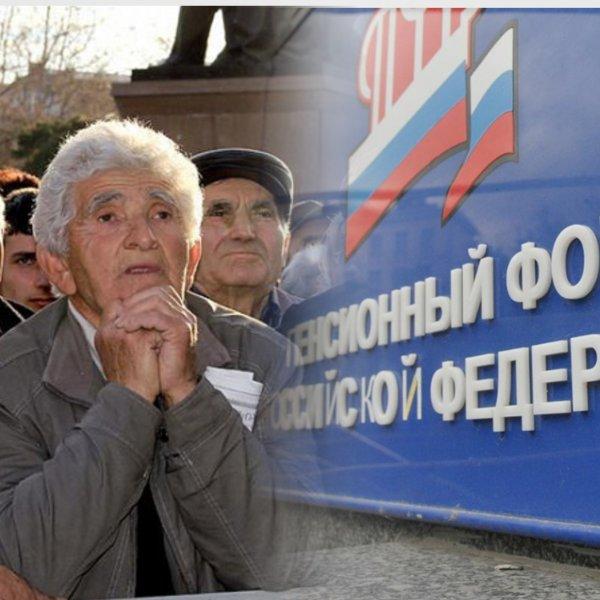 «Гудбай, пенсионер»: Старики-переселенцы получают от ПФР «располовиненную» пенсию