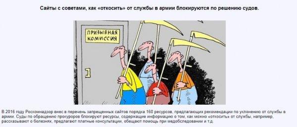 «Игры с огнем»: Роскомнадзор может заблокировать «Яндекс» за рекламу «откоса» от службы в армии