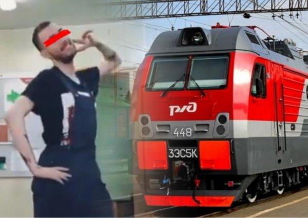 Танцы вместо рельс и шпал: Работники РЖД от безделья «сходят с ума» в сети
