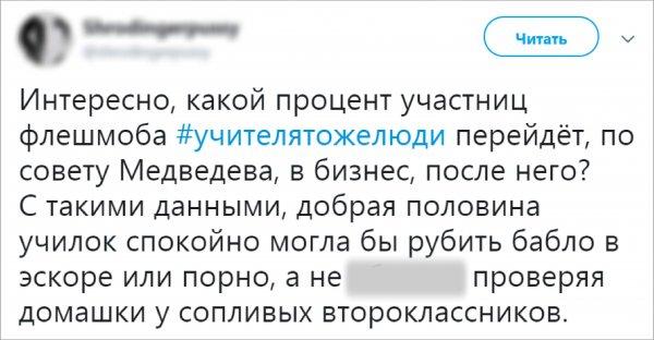 «Из класса в постель»: Учителя могут уйти в сферу эскорт-услуг по совету Дмитрия Медведева