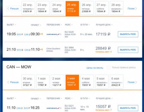 «Соврет — дорого возьмет»: Пассажир Аэрофлота обвиняет компанию в обмане постоянных клиентов