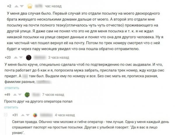 Бери, кто хочешь: «Почта России» раздаёт чужие посылки без идентификации клиента – cеть