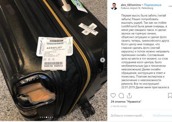 Плевать на своих клиентов: Пассажир «Аэрофлота» обвиняет компанию в безнаказанной порче багажа
