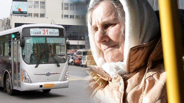 «Дискриминация стариков»: автобусы Владивостока призывают не уступать места бабушкам
