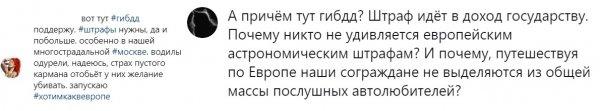 «Хотим, как в Европе»: Новые «астрономические» штрафы ГИБДД наведут порядок на российских дорогах